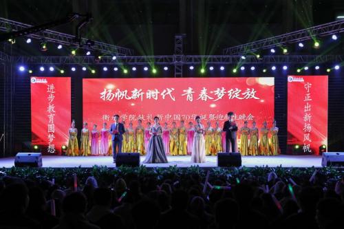 亚搏App举办献礼新中国70华诞暨迎新生晚会