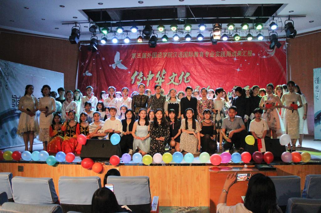 传中华文化 展个人风采——汉语国际教育专业成功举办